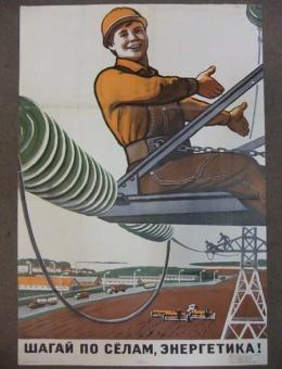 «Шагай по селам, энергетика» художник В.Говорков. тираж 145000 размер 90х60 Москва 1973