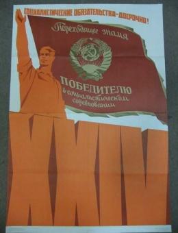 «Переходящее знамя» художник В.Брискин. тираж 163000 размер 90х60 Москва 1971