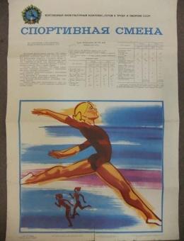 «Спортивная смена» художник М.Лисогорский. тираж 150000 размер 90х60 «физкультура и спорт» Москва 1971