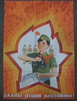 Славы отцов достойны ! художник В.Потапов. размер 100х70 тираж 85000 «Плакат» 1979г