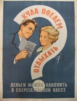 Деньги можно накопить в сбер кассе. худ. К.Кузгинов. размер 60х45 тираж 100000 Госфиниздат 1962