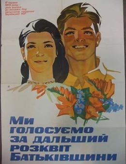 Мы голосуем за расцвет отечества ! художник К.Кудряшова. размер 60х90 тираж 45000 Киев 1973