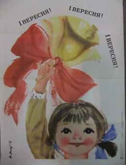 1 Вересня! художник Ю.Мохор. размер 90х60 тираж 45000 Киев 1972