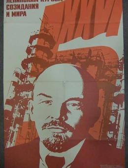 Ленинским курсом созидания и мира. художник М.Гетман. размер 80х50 тираж 80000 Москва 1981