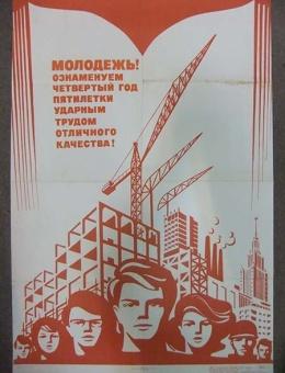 Молодежь! Ознаменуем 4год 5летки трудом и качеством! художник М.Лукьянов размер 90х60 тираж 75000. 1974