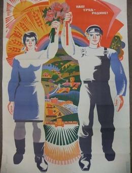Наш труд—Родине ! художник В.Механтьев. размер 100х70 тираж 100000. 1972г