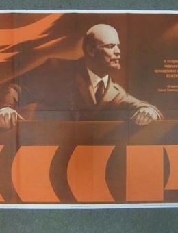 СССР. художник В. Корецкий. размер 70х100 тираж 50 000 «Планета» 1972