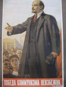 «Победа коммунизма неизбежна» художник В.Иванов 90х60 тираж 300 000 ИЗОГИЗ 1955