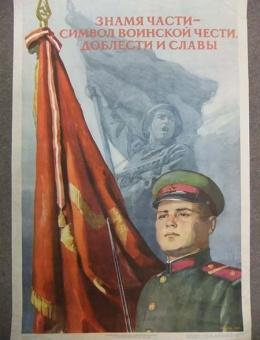 «Знамя части—символ воинской чести , доблести и славы » художник Ю.Мохор 85х55 тираж 50000 Киев 1956