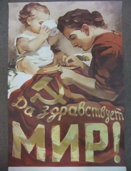 «Да здравствует МИР!» художник Н.Терещенко 90х60 тираж 90000 «Плакат» 1979