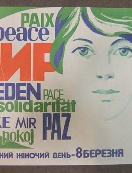 «8 МАРТА» художник В.Мудра. размер 60х90 тираж 70000 Киев политиздат 1982