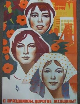 «С Праздником, дорогие женщины» художник И.Коминарец 90х60 тираж 100000 Москва 1976