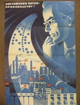 «Достижения науки—производству!» художник М.Ишмаметов 90х60 тираж 75000 ИЗОГИЗ 1974