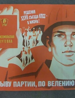 «По призыву партии, по велению сердца!» художник В.Сачков 60х90 тираж 135000 Москва 1985