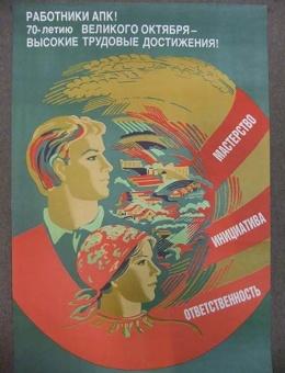 «Работники АПК…» художник Н.Сахарова. размер 90х60 тираж 100000 Москва 1987