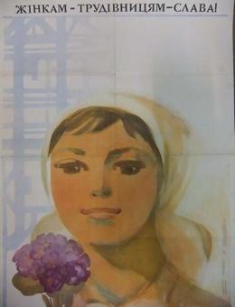 «Жiнкам трудiвницям слава!» художник О.Абрамова 90х60 тираж 30 000 Киев 1975