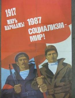 «1917-1987» художник В.Горелов . 90х60 тираж 130 000 «Плакат» 1986