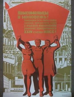 «Комсомольцы и молодежь… !» художник Е.Соловьев 90х60 «Изобразительное искусство» 1971