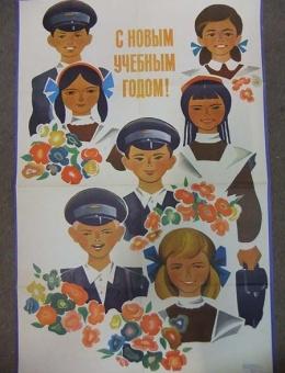 «С новым учебным годом!» художник В.Сачков 90х60 тираж 160 000 ИЗОГИЗ 1974