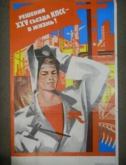 «Решения съезда КПСС в жизнь !» художник В.Сачков 108х70 тираж 50 000 «Плакат» 1976