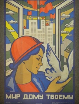 «Мир дому твоему!» художник Б.Сидорук 90х60 тираж 64 000 Киев 1986
