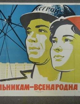 «Строителям всенародный почет!» художник В.Бескакотов 60х90 тираж 15 000 Киев1966