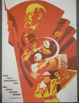 «Если тебе комсомолец имя…» художник В.Воликов 90х60 тираж 100 000 «Изобразительное искусство» 1972
