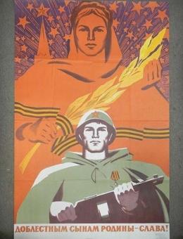 «Доблестным сынам Родины слава» художник И.Коминарец 107х70 тираж 160 000 Москва 1973