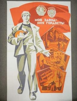 «Мой завод — моя гордость» художник Н.Байраков 10х70 тираж 140 000 «Планета» 1975