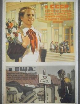 «Школа в СССР и школа в США» художники К.Иванов и В.Брискин 84х57 «ИСКУССТВО» 1953