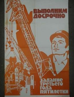 «Выполним досрочно» художник Р.Сурьянинов 90х60 тираж 150 000 Москва 1973