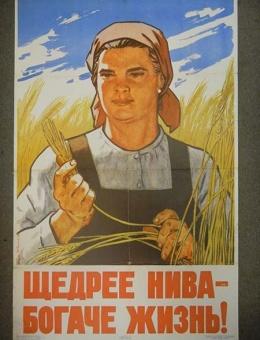 «Щедрее нива, богаче жизнь!» художник В.Иванов 90х60 тираж 175 000 «Советский художник» 1966