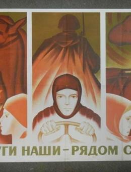 «Подруги наши — рядом с нами» художник Г.Палкин 60х90 тираж 50 000 ИЗОГИЗ 1972