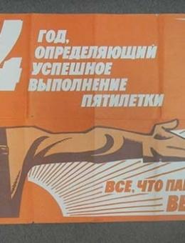 «Все, что партия наметила, выполним!» художник В.Сачков 60х120 тираж 180 000 Москва 1973