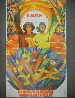 «1 мая праздник мира и труда» художник Э.Арцрунян 90х60 тираж 180 000 «Плакат» 1969