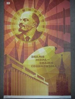 «Знамя мира — знамя социализма» художник А.Бирюков 100х70 тираж 120 000 «Плакат» 1986