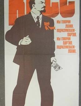 «КПСС, мы говорим Ленин, подразумеваем партия…» худ В.Сачков 120х60 тираж200 000 «Плакат»1981