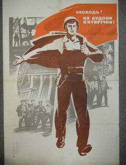 «Молодежь, на строительство пятилетки!» художник В.Яланский 90х60 тираж 20 000 Киев 1973