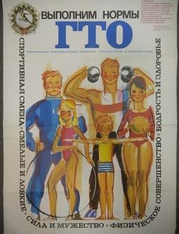 «ГТО» художник М.Лисогорский 90х60 тираж 200 000 «Физкультура и спорт» 1971