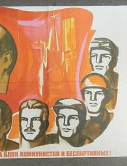 «За блок коммунистов и беспартийных!» художник Н.Чарухин 60х120 тираж 50 000 Москва 1974