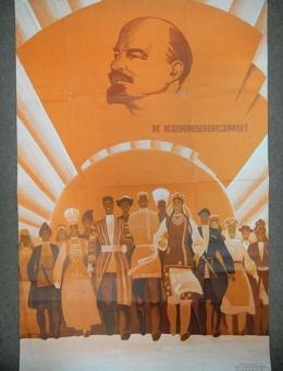 «К коммунизму!» художник Э.Арцрунян 90х60 тираж 160 000 «Изобразительное искусство» 1969