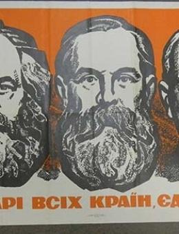 «Пролетарии всех стран соединяйтесь» художник В.Яланский 60х120 тираж 42000 «Мистецтво» 1972