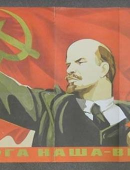 «Дорога наша верная!» художник В.Кононов. 58х115 тираж 200 000 Москва 1982
