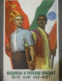 «Индийцы и русские братья!» художник С.Забалуев 90х60 тираж 100 000 ИЗОГИЗ 1955
