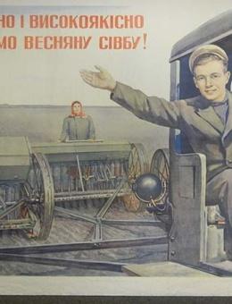 «Вовремя проведем весенний посев» художник Ф.Самусев 60х90 тираж 50 000 Киев 1951