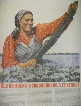 «18 центнеров льна с гектара !» худ. В.Кармазин 90х60 тираж 10 000 Киев 1956
