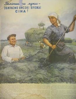 «Собираем высокие урожаи сена!» худ. В.Кармазин и В.Ламах 90х60 тираж 10 000 Киев 1954