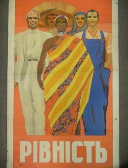 «Коммунизм утверждает на земле равенство»  размер 110х60 Киев 1962 г.