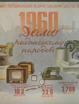 «В 1960 году дадим ….» художник Т.Хвостенко 90х60 тираж 15 000 Киев 1955