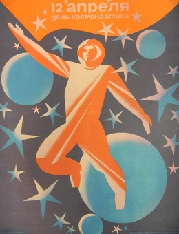 «12 апреля день космонавтики!» художник В.Островский 55х45 тираж 377 149 Москва 1985